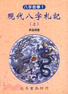 現代八字札記(上)-八字命學1