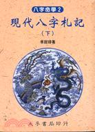 現代八字札記(下)