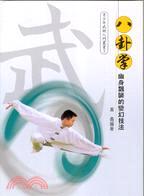 八卦掌﹔幽身飄襲的變幻技法-青少年武術入門叢書3