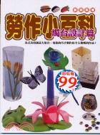 勞作小百科:燭台設計篇