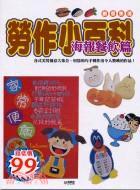 勞作小百科:海報餐飲篇