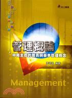 管理概論: 中階主管的職責與基本管理概念