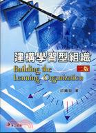 建構學習型組織:二版
