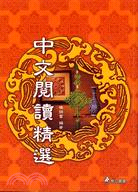 中文閱讀精選