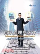 資訊倫理與法律:網路行為與價值觀的新秩序
