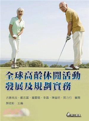 全球高齡休閒活動發展及規劃實務