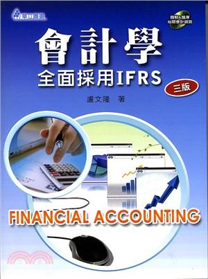 會計學(全面採用IFRS)