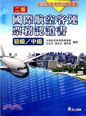 國際航空客運票務認證書初級/中級
