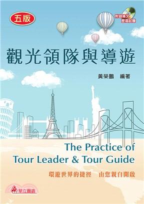 觀光領隊與導遊:環遊世界的捷徑,由你親自開啟