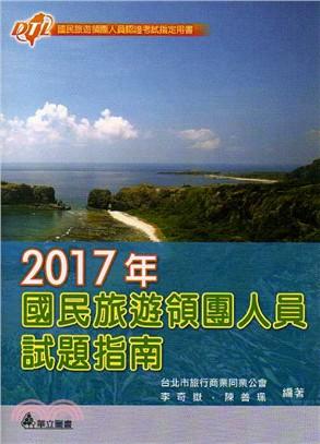 2017年國民旅遊領團人員試題指南