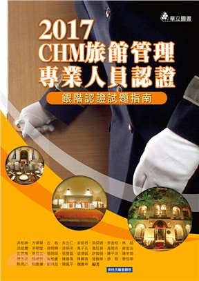 2017 CHM旅館管理專業人員認證:銀階認證試題指南