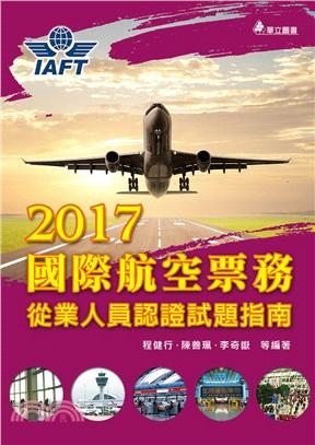 2017年國際航空票務從業人員認證試題指南