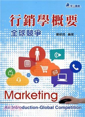 行銷學概要:全球競爭