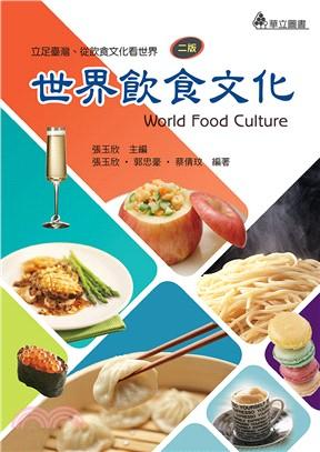 世界飲食文化:立足臺灣、從飲食文化看世界