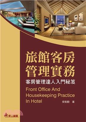 旅館客房管理實務:客房管理達人入門秘笈