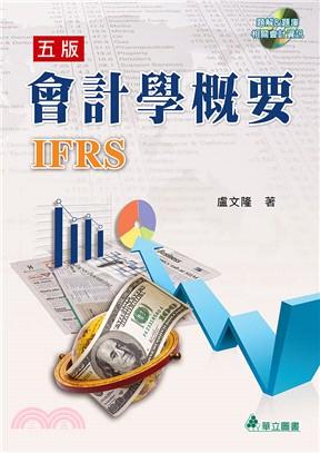 會計學概要:IFRS
