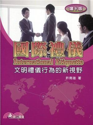 國際禮儀:文明禮儀行為的新視野