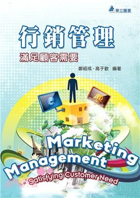 行銷管理:滿足顧客需要