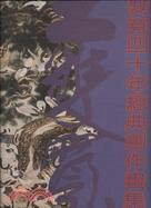 王雙寬四十年經典創作畫集-藝術經典系列