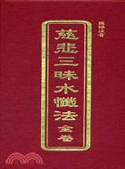 慈悲三昧水懺法(國語注音)
