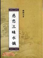 慈悲三昧水懺(國語注音)
