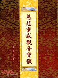 慈悲靈感觀音寶懺(國語注音)