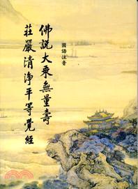 佛說大乘無量壽莊嚴清淨平等覺經(國語注音)