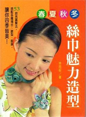 春夏秋冬絲巾魅力造型