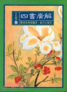 四書廣解(25開本)-文化教材9