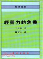經營力的危機-經濟叢書169