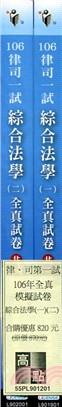 律、司第一試106年全真模擬試卷套書:綜合法學(一)(二)〈共二冊〉