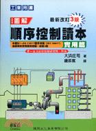 圖解順序控制讀本實用篇-工業用書