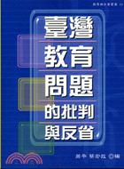 臺灣教育問題的批判與反省-教育與社會叢書12