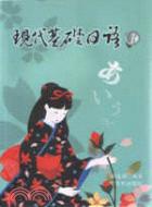現代基礎日語1(書+MP3)
