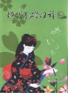 現代基礎日語2(單書)