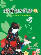 日本語能力試驗2級:文法篇考古題詳解