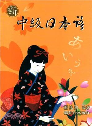 新中級日本語(附CD 2片)