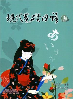 現代基礎日語01(書+CD)