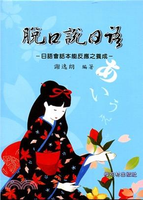 脫口說日語:日語會話本能反應之養成(書+CD)