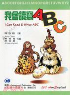 我會讀寫ABC