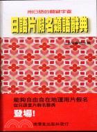 日語片假名類語辭典