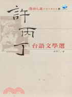 許丙丁台語文學選-海翁文庫台語文學大系1