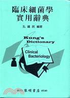 臨床細菌學實用辭典