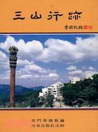 三山行跡-流光集叢書72