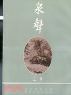 泉聲(三輯)