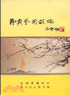 佛教藝術散論-流光集叢書80