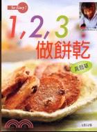 123做餅乾真簡單-SO EASY食譜1