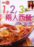 123兩人西餐真簡單-SOEASY食譜3