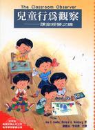 兒童行為觀察:課室經營之鑰