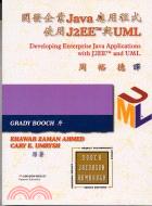 開發企業JAVA應用程式使用J2EETM與UML